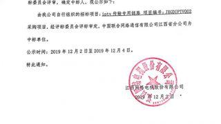 """华人娱乐app下载网络电视股份有限公司关于""""iptv传输专用链路""""项目的中标公示"""