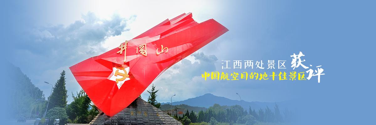 江西兩處景區獲評中國航空目的地十佳景區