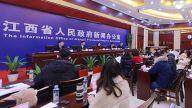 《江西省生育保险和职工基本医疗保险合并实施》新闻发布会答记者问