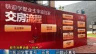 """【都市消费调查】抚州:""""东润学墅壹号""""买房 问题还真多"""
