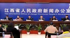 [2019-12-5]江西省国家地震烈度速报与预警工程新闻发布会