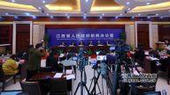 全省政法机关积极为江西高质量跨越式发展提供优质高效法治服务保障新闻发布会在南昌举行