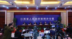 [2019-12-6]全省政法机关积极为江西高质量跨越式发展提供优质高效法治服务保障新闻发布会在南昌举行