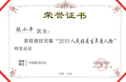 荣誉证书(九江学院附属医院供图)
