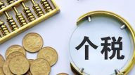 2020年个税专项附加扣除开始确认 年终奖个税交多少?