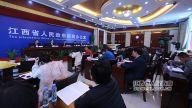 政策性金融支持乡村振兴新闻发布会在南昌举行