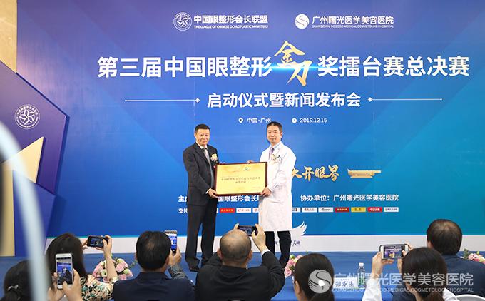 第三届中国眼整形金刀奖擂台赛总决赛授牌.jpg