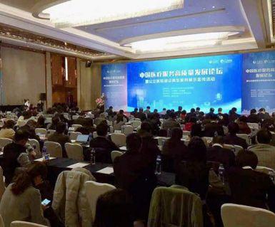 2019中国医疗服务高质量发展论坛在京举办