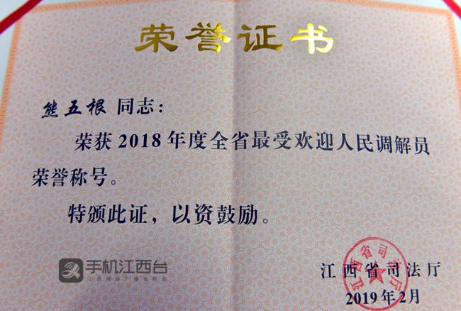 熊五根被江西省司法厅授予2018年度全省最受欢迎人民调解员荣誉称号。记者陶望平 摄