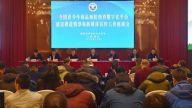 全国青少年毒品预防教育数字化平台建设推进暨禁毒新媒体宣传工作座谈会在萍召开