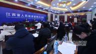 江西省推进自然资源统一确权登记工作新闻发布会在南昌举行