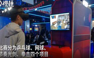 戴VR眼鏡比賽是什么體驗?全國首例VR運動會了解一下