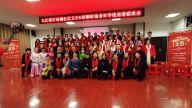 九江银行南昌分行携手南钢街道老年学校开展迎春联欢会