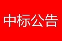 """关于""""华人娱乐app下载IPTV等级保护2.0建设""""项目的中标公示"""
