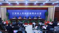 江西省稳就业三年行动计划新闻发布会在南昌举行