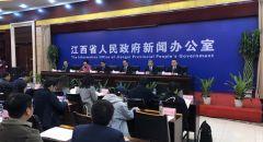 [2020-1-6]江西省稳就业三年行动计划新闻发布会