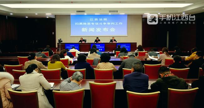 1月7日,江西法院扫黑除恶专项斗争审判工作新闻发布会上,公布了8起典型案例。