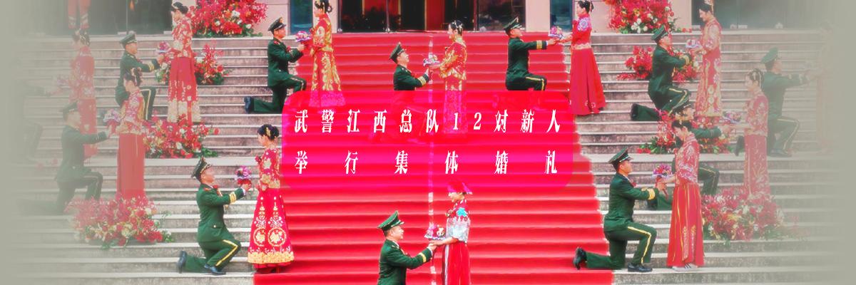 武警江西總隊12對新人舉行集體婚禮