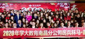 南昌学大教育2020年迎新年会圆满成功