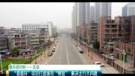 """美丽江西在行动20200109 吉安:""""微循环""""项目打通城市""""梗阻""""解决出行大问题"""