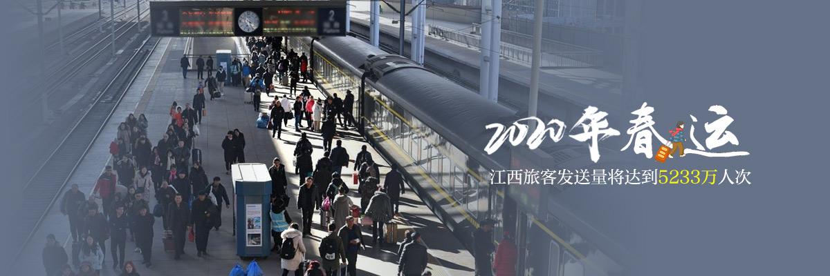 2020年春運 江西旅客發送量將達到5233萬人次
