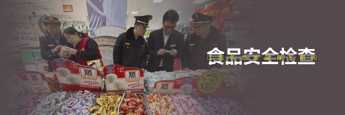 江西各地加強春節期間食品安全檢查