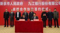 九江银行与新余市政府签订战略合作协议