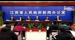 [2020-1-13]全省金融系统服务实体经济发展新闻发布会