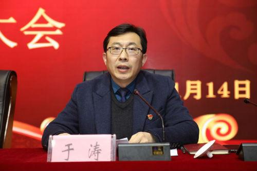 省委第十六巡回指导组副组长于涛出席会议并讲话
