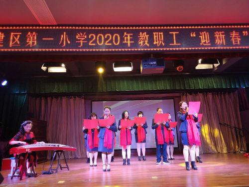 2020.1文艺汇演IMG_5201(20200115-105045)
