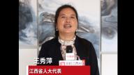 江西省人大代表王秀萍:设立大学生农业创业基金