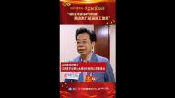 江西省政协委员庄席福:抓住高铁时代机遇 推动农产品深加工发展