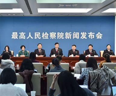最高检首次发布服务保障长江经济带发展检察白皮书
