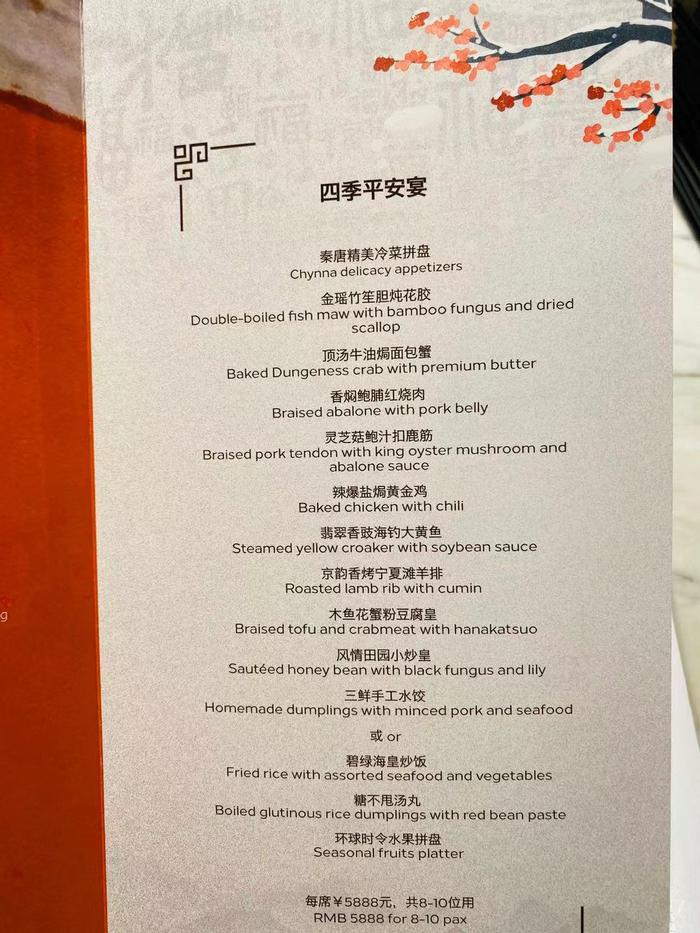 王府井希尔顿酒店•秦唐中餐厅的年夜饭菜单。