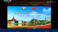 独家视频丨习近平出席中缅建交70周年系列庆祝活动暨中缅文化旅游年启动仪式