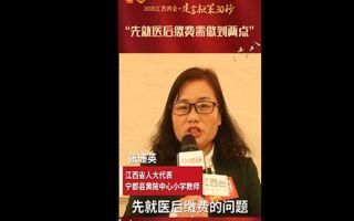 江西省人大代表張珊英:先就醫后繳費需做到兩點