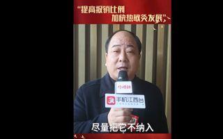 江西省人大代表劉學農:提高報銷比例 加快熱敏灸發展