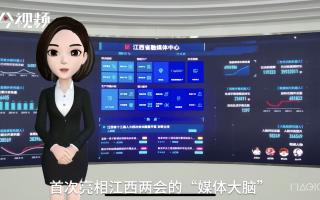 """【VR全景兩會】""""媒體大腦""""首次亮相2020江西兩會  """"人機對話""""看變化"""