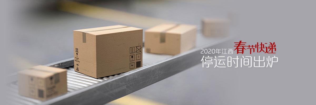 2020年江西春節快遞停運時間出爐