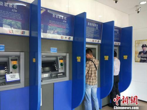 资料图:民众在自动取款机上取钱。<a target='_blank' href='http://www.chinanews.com/' >中新网</a>记者 李金磊 摄