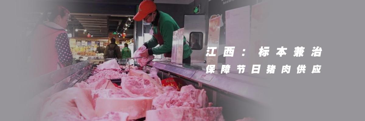 江西:標本兼治 保障節日豬肉供應