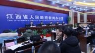 2019年江西外贸进出口情况新闻发布会在南昌举行