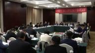 江西省十三届人大四次会议上饶市代表团审议相关报告