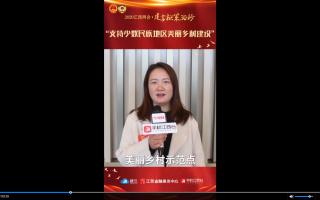 江西省人大代表蘭芹芹:支持少數民族地區美麗鄉村建設