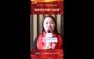 江西省人大代表高香云:助推優質農副產品進城