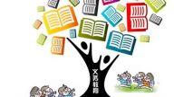 南昌市将全面排查义务教育阶段适龄儿童就学情况