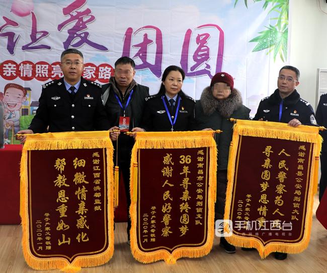 严某夫妇向江西省洪都监狱和南昌警方赠送锦旗表达谢意1