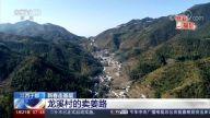 江西于都:新春走基层 龙溪村的卖姜路