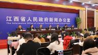 2019年全省经济运行情况新闻发布会在南昌举行