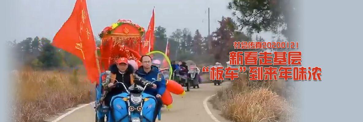 """社會傳真20200121 新春走基層︰""""板車(che)""""到來年味濃"""